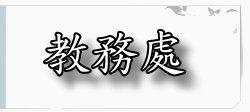 大榮中學-教務處